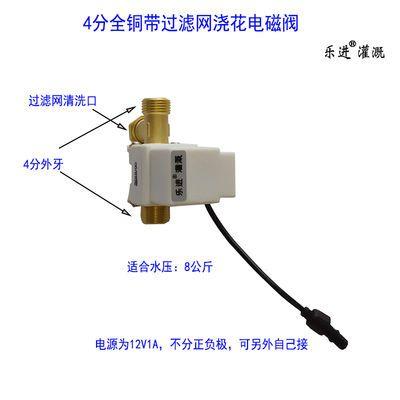 4分浇水电磁阀WIFI控制手机远程操作家用自动定时浇花器喷雾喷头