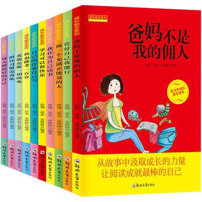 成长励志系列书籍小学生课外书儿童文学故事书爸妈不是我的佣人