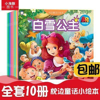 AR枕边童话小绘本白雪公主丑小鸭注音版3-6岁宝宝睡前童话故事书