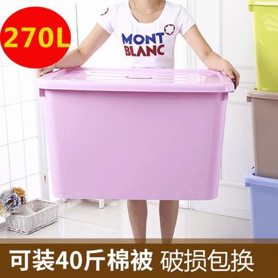 270L/35L特大号加厚收纳箱塑料储物箱超大号汽车整理箱子带滑轮