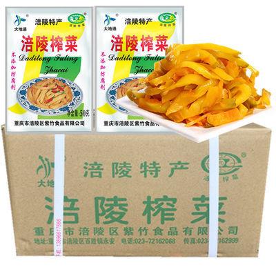正宗涪陵榨菜50g多规格榨菜丝下饭菜小包泡菜开胃菜咸菜乌江特产
