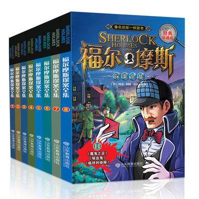 全套8册福尔摩斯探案全集中小学生课外书青少版悬疑侦探推理小说