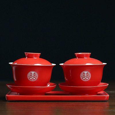 结婚敬茶杯茶具套装一对红色婚礼改口茶杯中式婚庆用品喜对杯盖碗