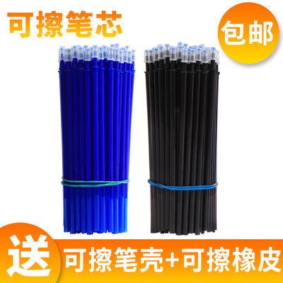 可擦笔笔芯摩磨易擦热力魔力擦小学生晶蓝色黑色0.5mm可擦中性笔