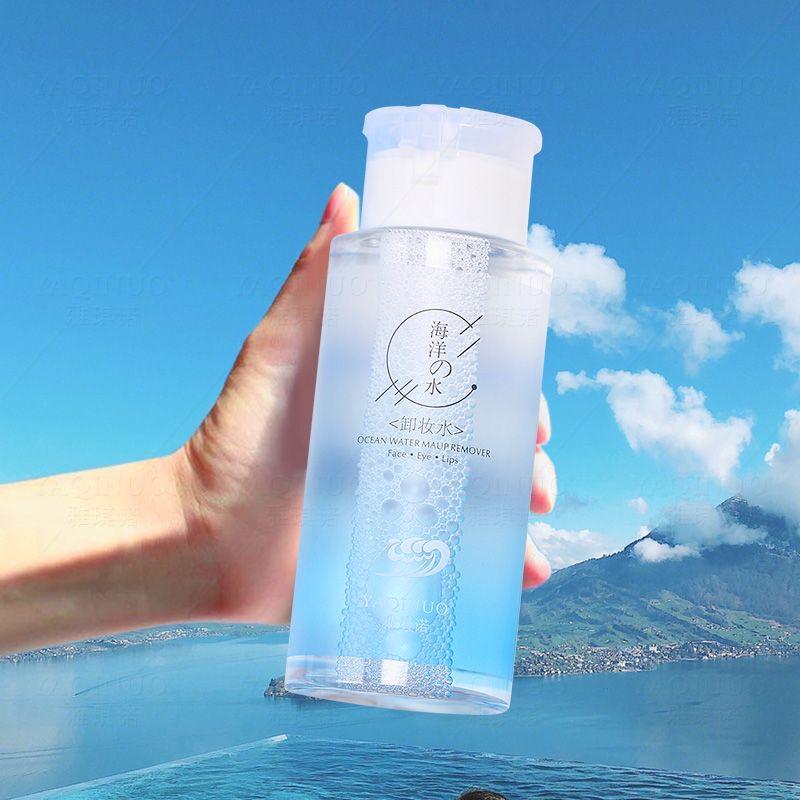 【送卸妆棉】网红海洋卸妆水按压式无刺激学生深层清洁卸妆液正品