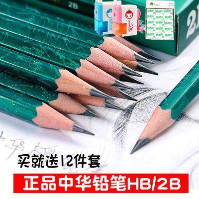 中华牌铅笔HB小学生铅笔2B考试专用涂卡铅笔儿童学习文具用品套装