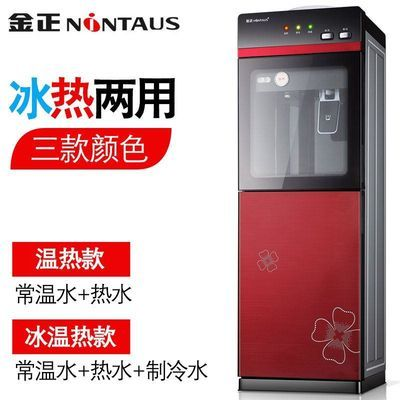 静音迷你水桶大容量即热式防烫冷热饮水机加热器下置制冷台式