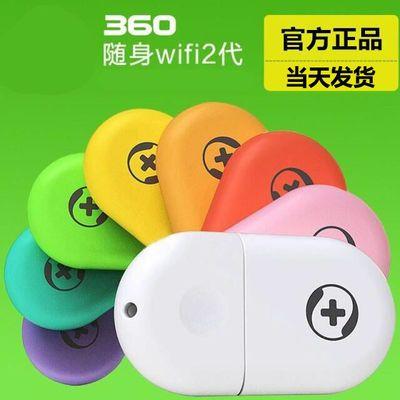 360随身wifi无线usb网卡台式电脑网络接收器移动携带路由器笔记本
