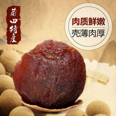 【新货正宗】莆田桂圆干壳薄肉厚特产龙眼干批发1斤-5斤可选
