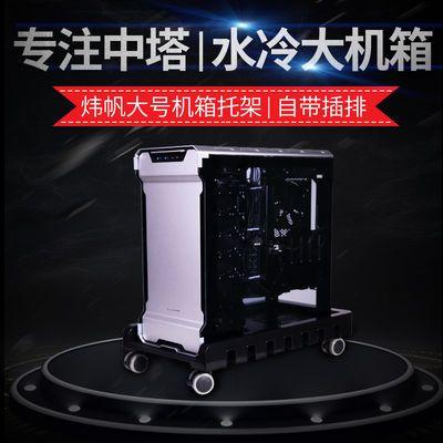 大号台式电脑机箱主机托架水冷滑轮移动散热置物底座内置排插收纳