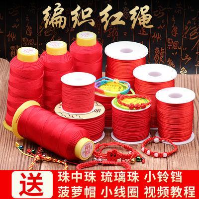 红绳编织红线吊坠挂绳细红绳手工DIY编织手链项链串珠戒指编织绳