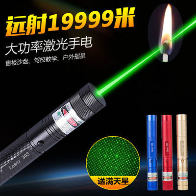 303售楼激光手电筒绿光激光灯满天星教鞭笔灯红光绿外线驾校远射