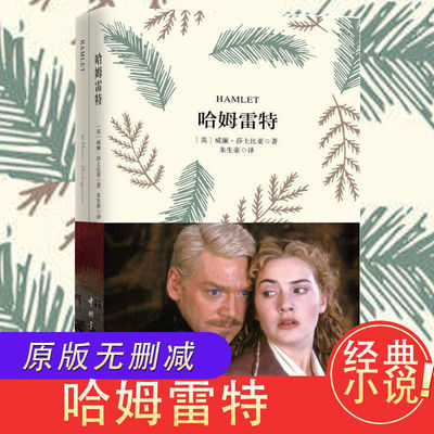 中文+英文版哈姆雷特莎士比亚 英语读物大学世界名著英文原版小说