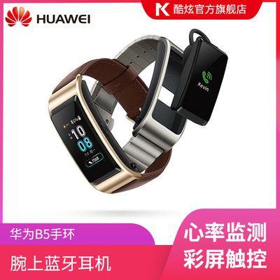【全新正品】华为B5手环防水智能手表运动计步心率监测降噪