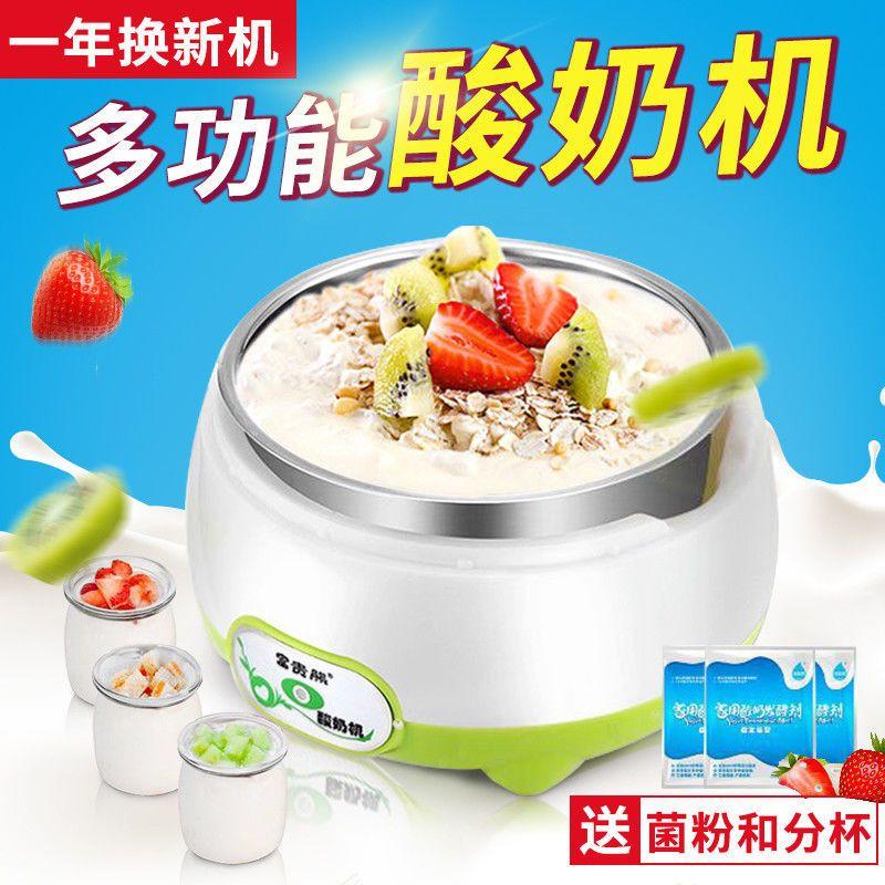 【酸奶神器】多功能酸奶机家用自制酸奶智能分杯米酒纳豆发酵机