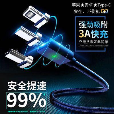 磁吸快充数据线安卓适用于苹果华为oppo小米充电线vivo闪充Type-c