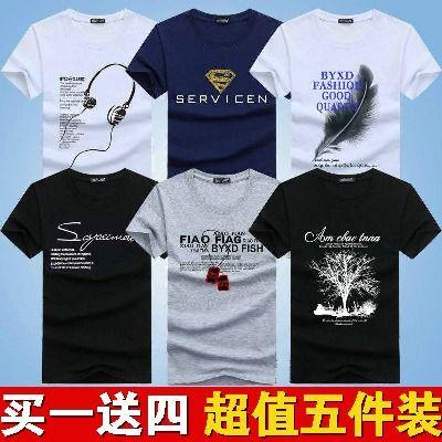 【二件/五件装】新款男士短袖t恤圆领宽松韩版印花休闲棉体恤大码