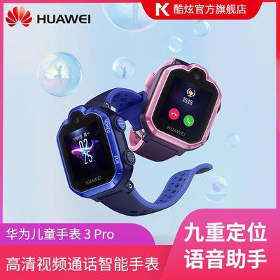 【全新正品】華為兒童手表3 pro 通話智能手表 精準定位 一鍵呼救