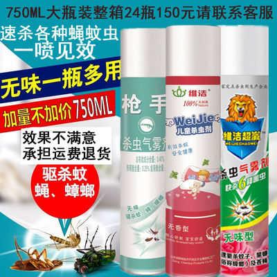 杀虫喷雾剂750ml家用灭苍蝇蚊子飞虫蟑螂气雾剂杀虫剂全窝端蚂蚁