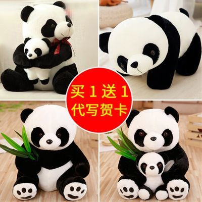 熊猫娃娃公仔毛绒玩具抱抱熊睡觉抱枕可爱玩偶儿童女生生日礼物大