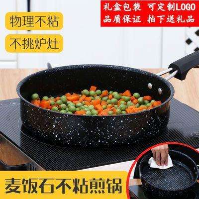 麦饭石平底锅煎盘不粘锅煎锅煎饼锅牛排无油烟锅电磁炉燃气灶通用