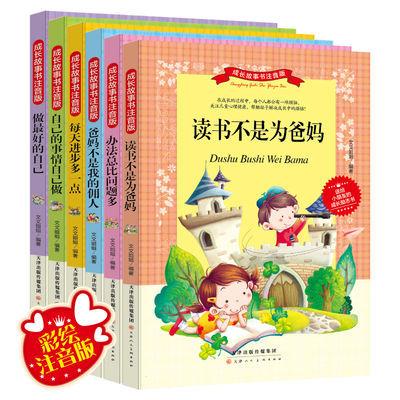 儿童励志故事书读书不是为爸妈小学生注音课外书一二三四五六七八