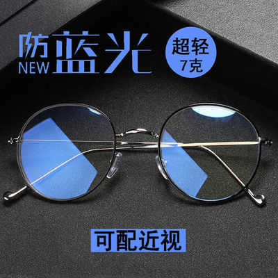 大框显脸小防蓝光眼镜框女圆脸网红同款平光镜架防辐射近视眼镜男