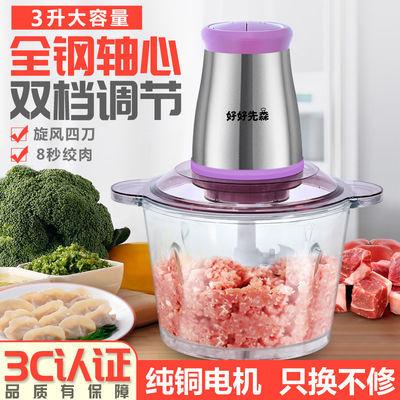 绞肉机家用电动搅拌机料理机绞肉多功能切菜器搅肉辣椒蒜泥蒜蓉机