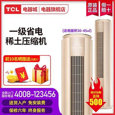保六年TCL立式柜机空调大2/3匹一级变频柜机冷暖特价家用客厅柜式