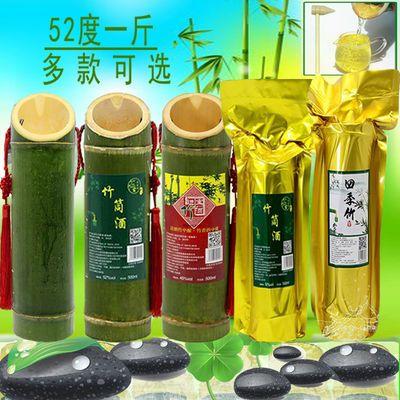 竹筒酒原生态竹子酒浓香型纯粮食高粱白酒52度高度白酒特价青竹酒