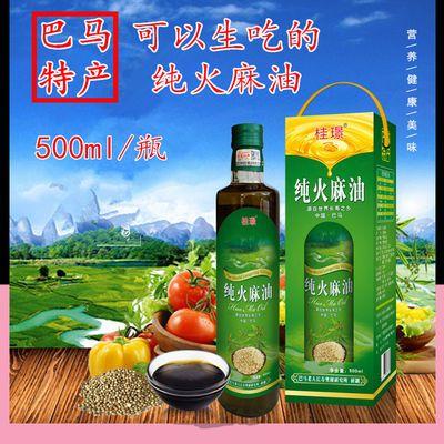 【桂�Z】500ml广西巴马火麻油一级纯火麻仁油火麻籽油广西发货