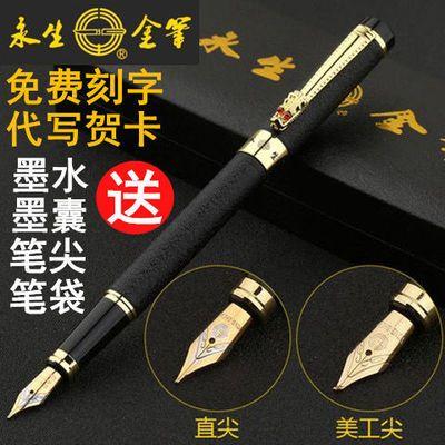 永生钢笔2006 学生钢笔练字套装书法笔弯头成人办公用墨水笔
