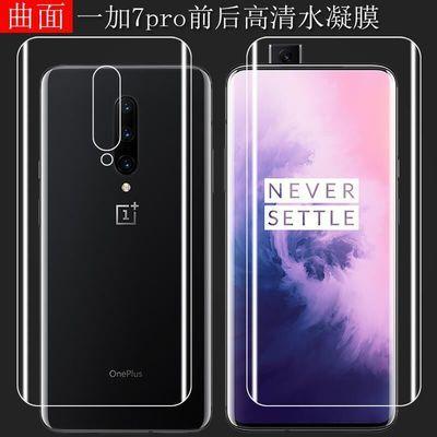 一加7pro水凝膜全屏幕一加7pro手机背膜OnePlus手机贴膜一加7软膜