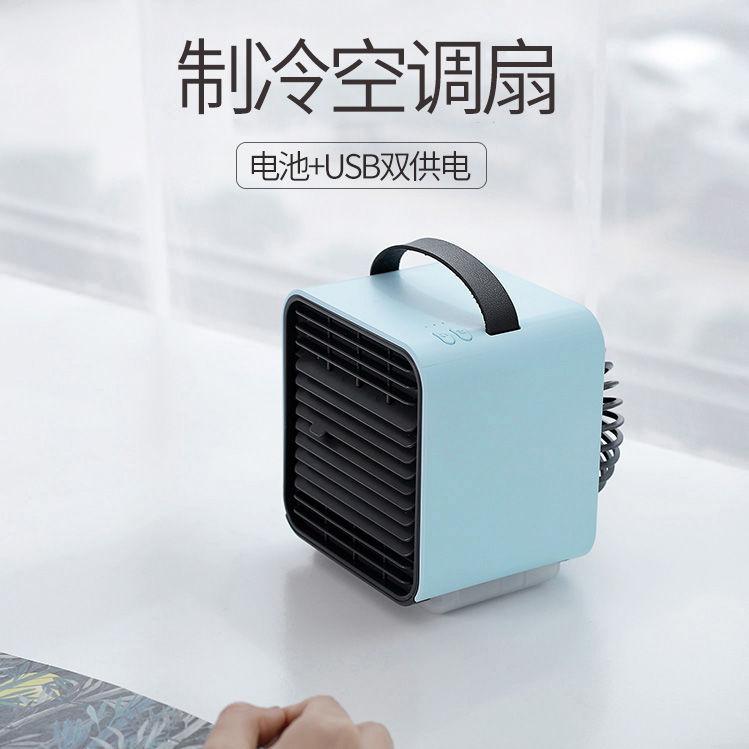 空调扇制冷迷你学生宿舍充电移动小空调家用静音小型冷风机加湿