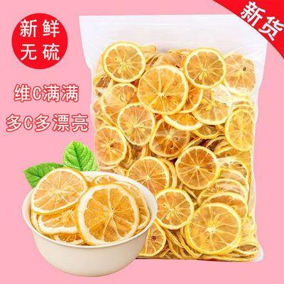 安岳精选柠檬片包邮泡茶干片泡水柠檬水果茶散装袋装花茶50g-500g