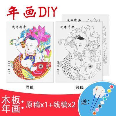 74352/年画儿童涂鸦年画diy年画教学材料包杨家埠木板年画带颜料包邮