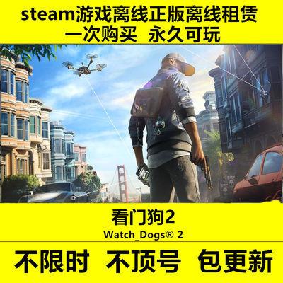 看门狗2 黄金版 PC离线 steam游戏 电脑单机 正版 中文