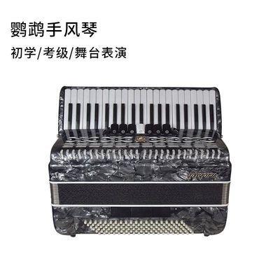 鹦鹉牌 YW-827手风琴41键120贝斯成人考级初学演奏初学者乐器包邮