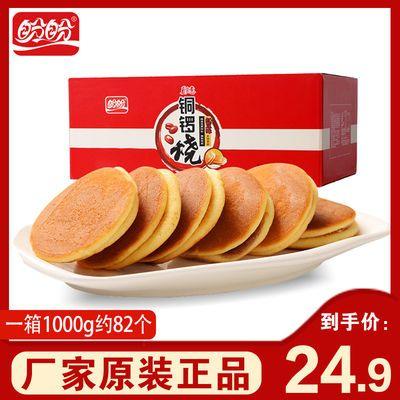 盼盼铜锣烧1000g 红豆味整箱零食糕点点心夹心蛋糕面包早餐食品