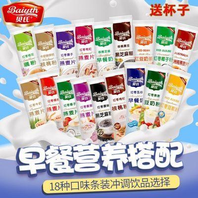贝氏燕麦片营养早餐冲饮速溶即食红枣牛奶核桃紫薯麦片10包-60包