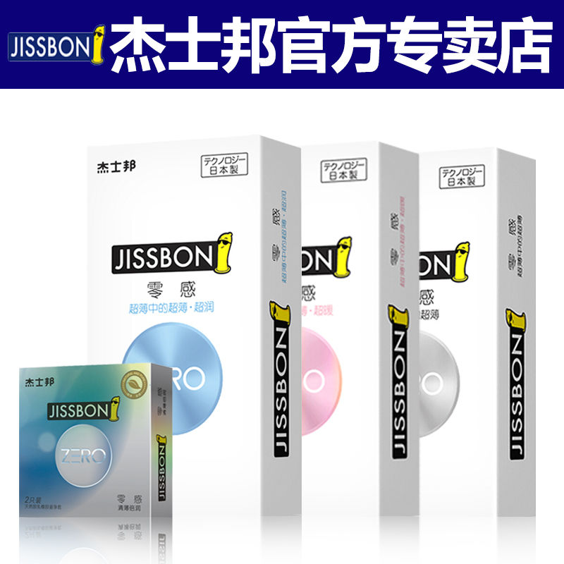 Jasbon zero sense ultra-thin condom men and women with invisible sex condom family planning supplies to lubricate husband and wife sets