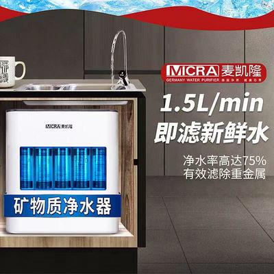斐讯德国麦凯隆净水器家用直饮水机自来水过滤器5层过滤MA-320