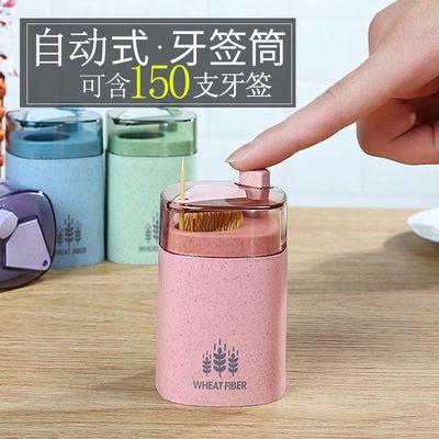 小麦秸秆牙签盒家用高档自动按压牙签筒瓶创意个性牙签客厅牙签罐