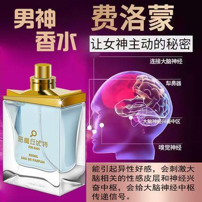 【超好使】男士香水吸引女士持久淡香古龙水清新淡香约会香水50Ml