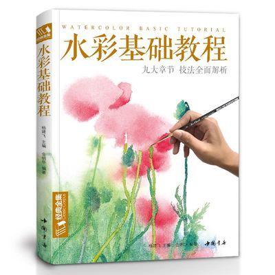 经典全集新书 水彩基础教程入门临摹零基础自学教材书籍