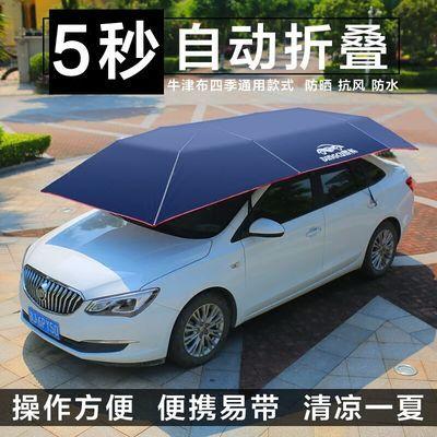 汽车遮阳伞全自动移动隔热车棚篷智能遥控车衣车罩防晒鼎酷