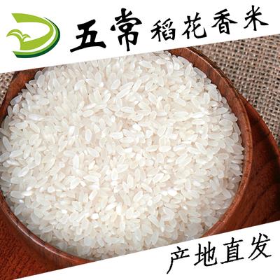 【五常稻花香大米10斤】东北大米稻花香米新米五常大米农家大米