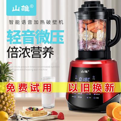 破壁机语音播报家用加热预约全自动多功能豆浆榨汁绞肉商用料理机