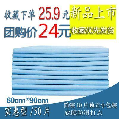 60X90一次性成人护理垫纸尿垫老人尿不湿产妇垫隔尿垫非纸尿裤