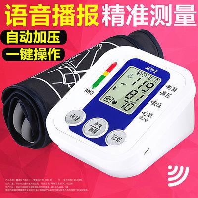 健之康充电臂式电子血压计家用语音正品医用测量高血压测量仪器表